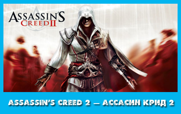 Assassins Creed 2 Ассасин Крид 2