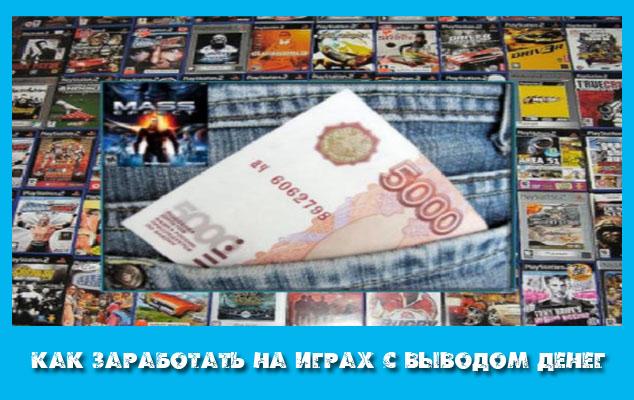 zarabotat-na-igrah