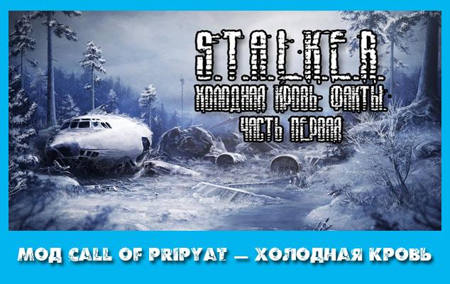 Мод Call of Pripyat — Холодная кровь: Факты «Часть первая»