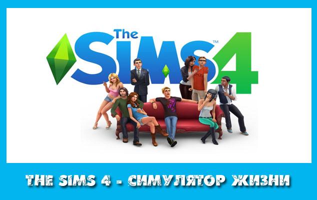 Обзор: The Sims 4 - Симулятор жизни