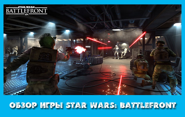 Star Wars: Battlefront — Обзор игры