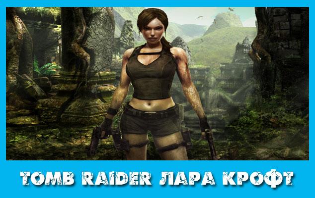 Обзор на игру Tomb Raider Лара Крофт (2013)