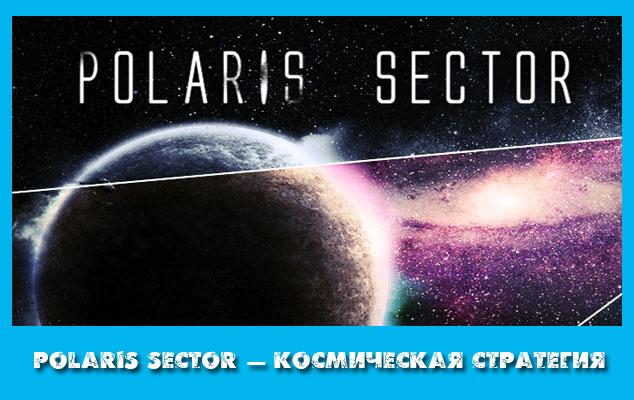 Обзор игры Polaris Sector — Космическая стратегия в настоящем времени