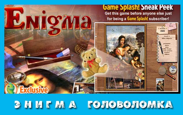 Enigma-skachat-golovolomku-na-kompyuter