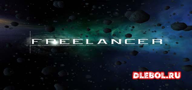 Freelancer игра про космос
