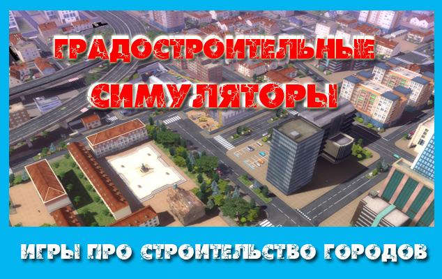 Игры про строительство городов