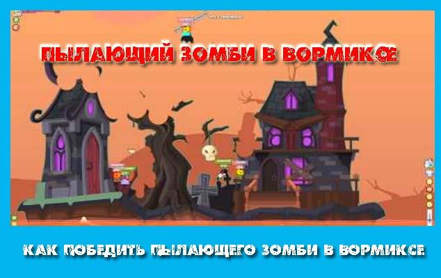 Как победить пылающего зомби в вормиксе