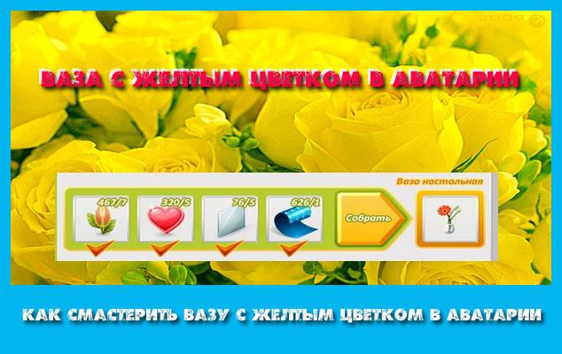 Как смастерить вазу с желтым цветком в аватарии