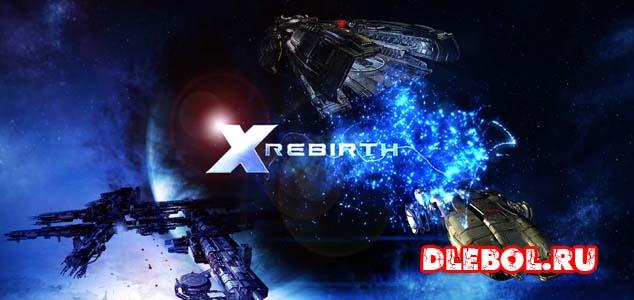 X-rebirth игры про космос с открытым миром
