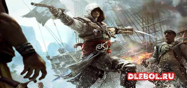 Assassins Creed IV Black Flag игра про пиратов