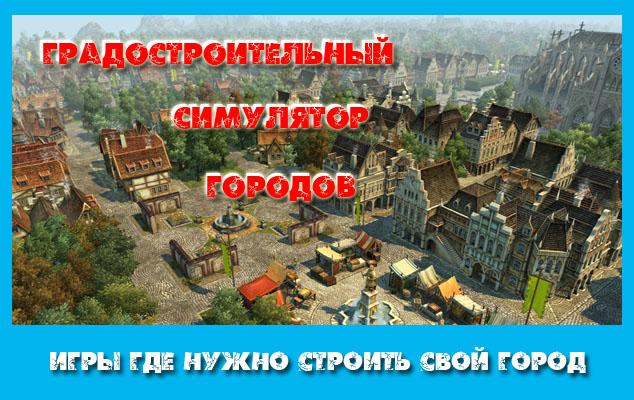 Игры где нужно строить свой город