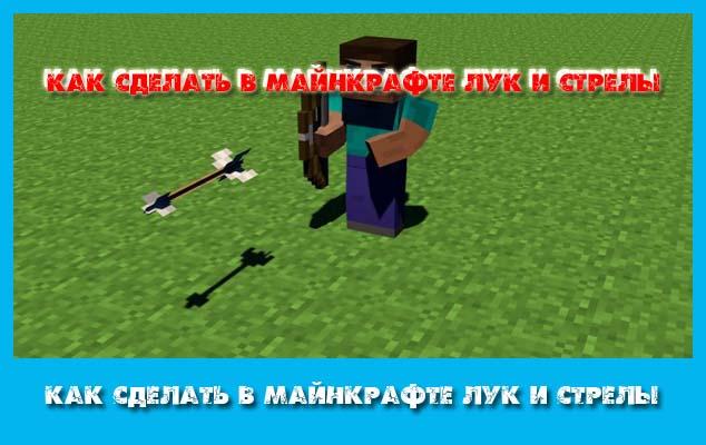 """Minecraft как сделать лук с огненными стрелами - """"Front & Back"""""""
