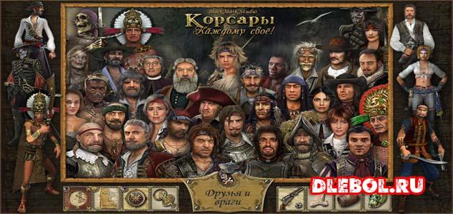 Корсары Каждому своё список лучших игр про пиратов на пк
