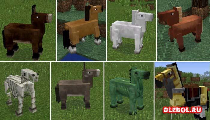 Лошади в майнкрафт