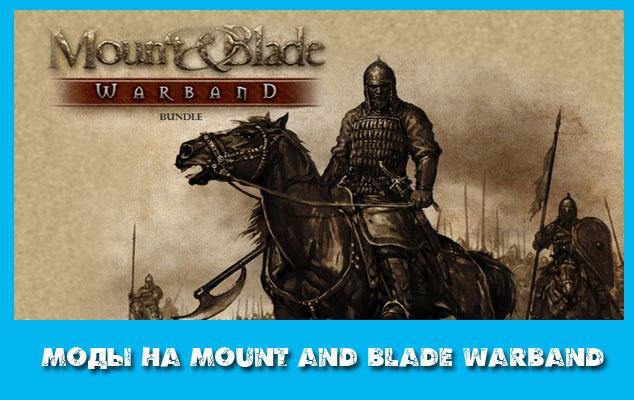 Лучшие моды на mount and blade warband