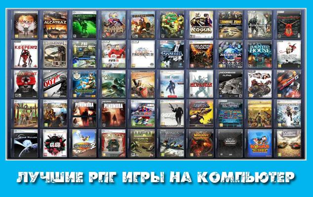 Лучшие рпг игры на пк 2010-2015