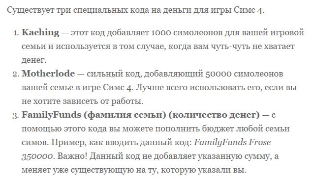 Код для денег в симс 4