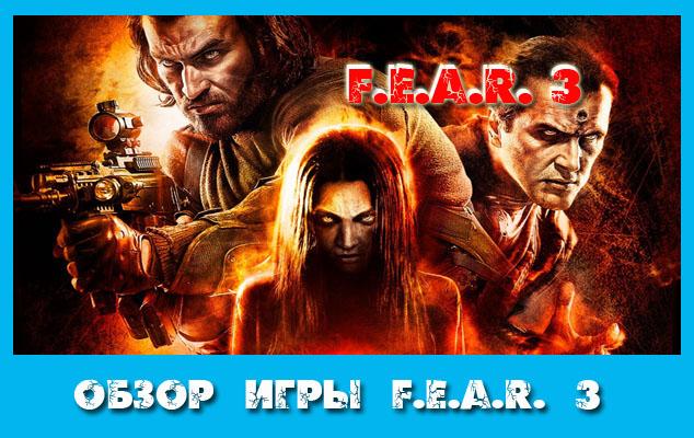 Обзор игры F.E.A.R. 3