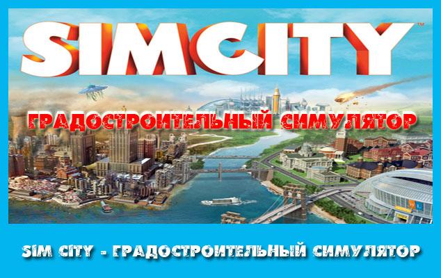SimCity - Градостроительный симулятор городов