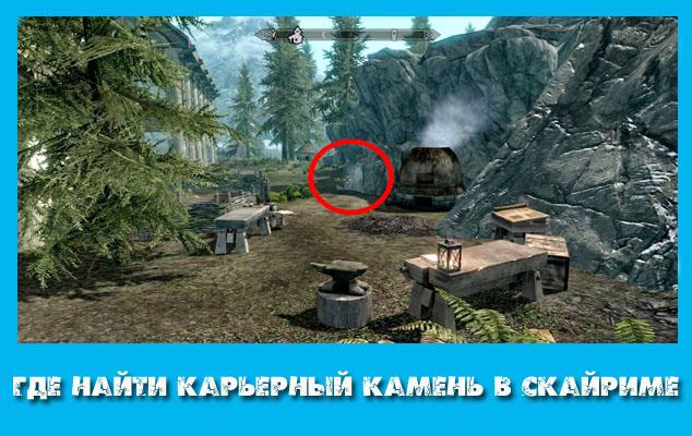 Где найти карьерный камень в скайриме (Skyrim)