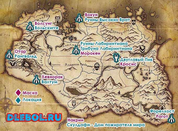 Карта местоположение масок драконьих жрецов скайрим